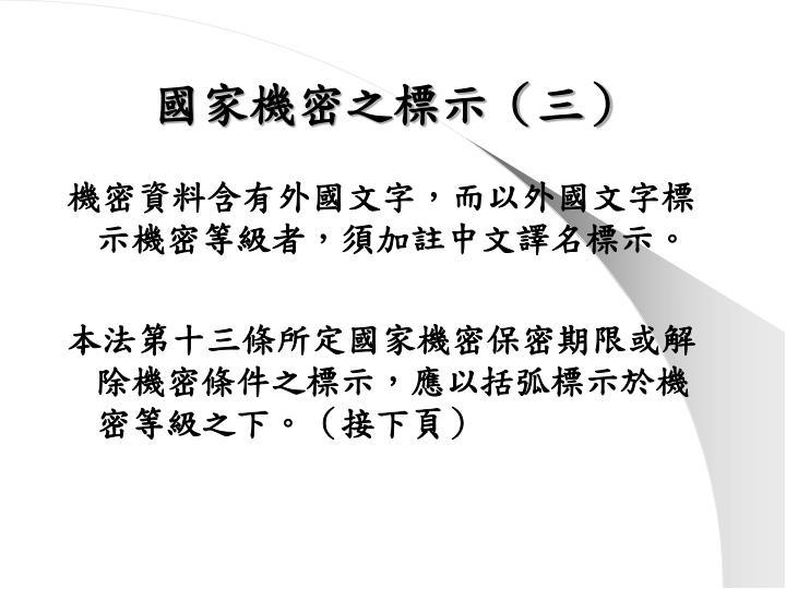 國家機密之標示(三)