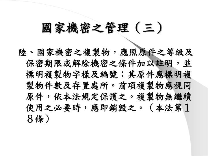 國家機密之管理(三)