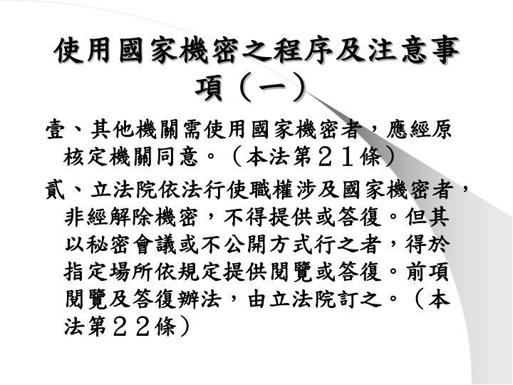 使用國家機密之程序及注意事項(一)