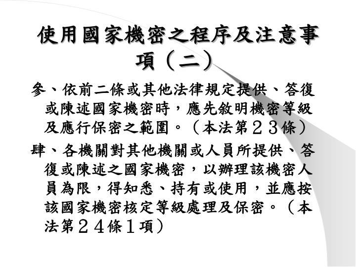 使用國家機密之程序及注意事項(二)