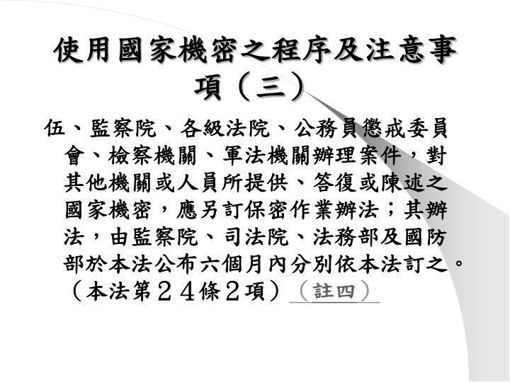 使用國家機密之程序及注意事項(三)