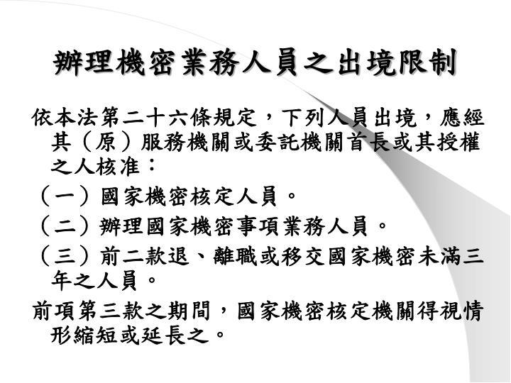 辦理機密業務人員之出境限制