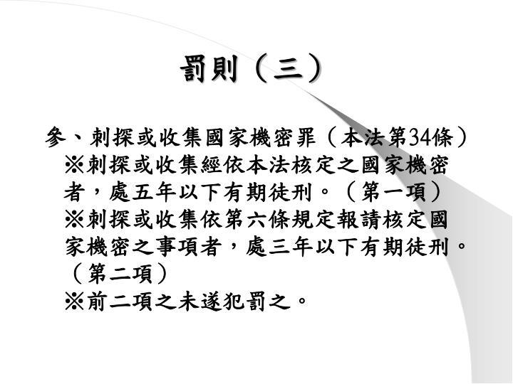 罰則(三)