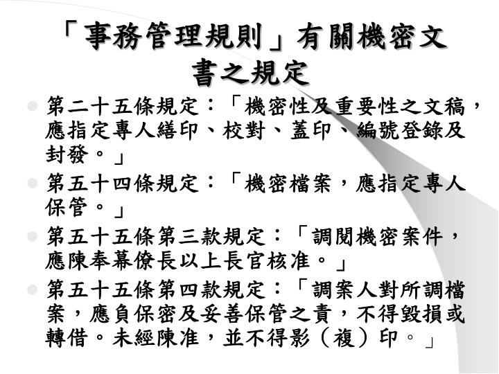 「事務管理規則」有關機密文書之規定