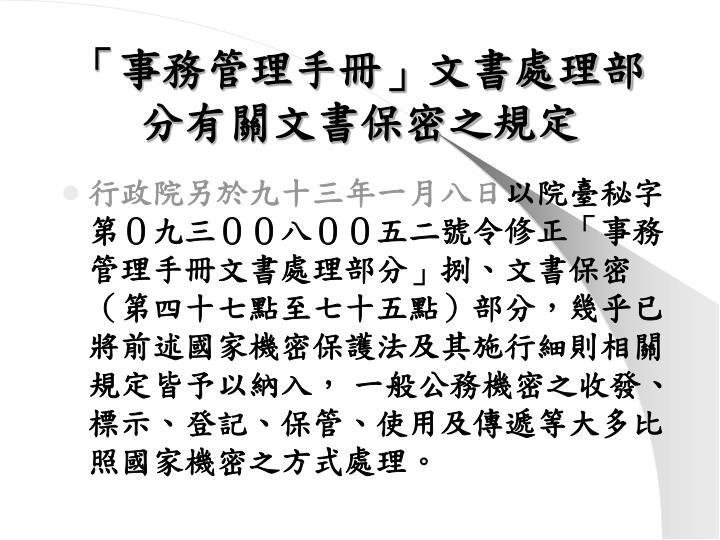 「事務管理手冊」文書處理部分有關文書保密之規定