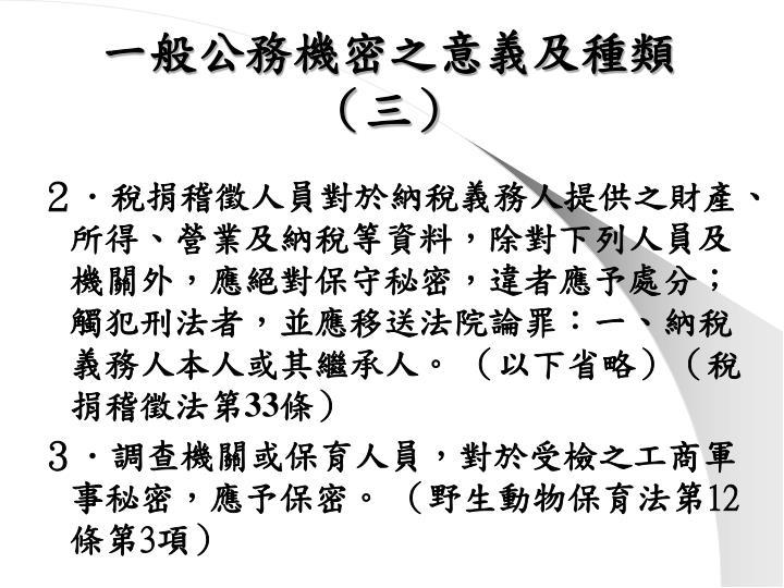 一般公務機密之意義及種類(三)