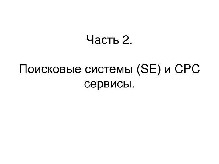 Часть