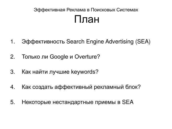 Эффективная Реклама в Поисковых Системах