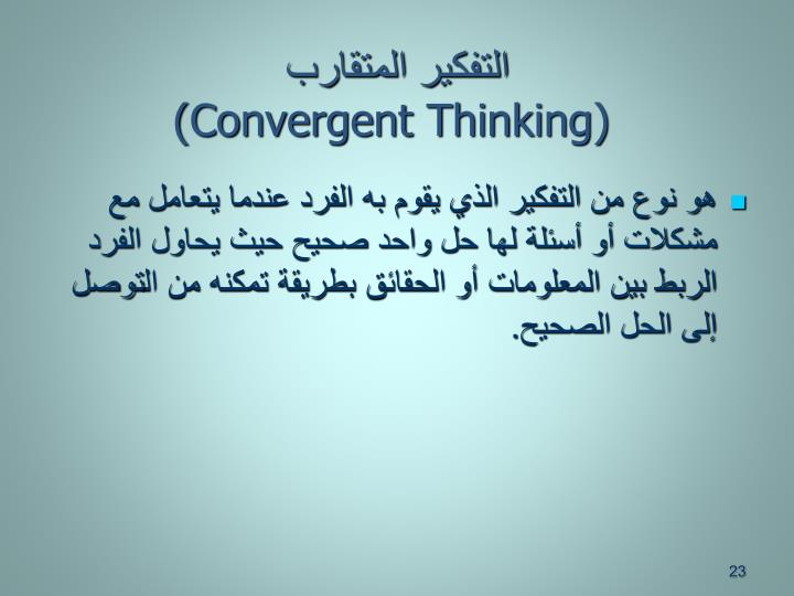 التفكير المتقارب