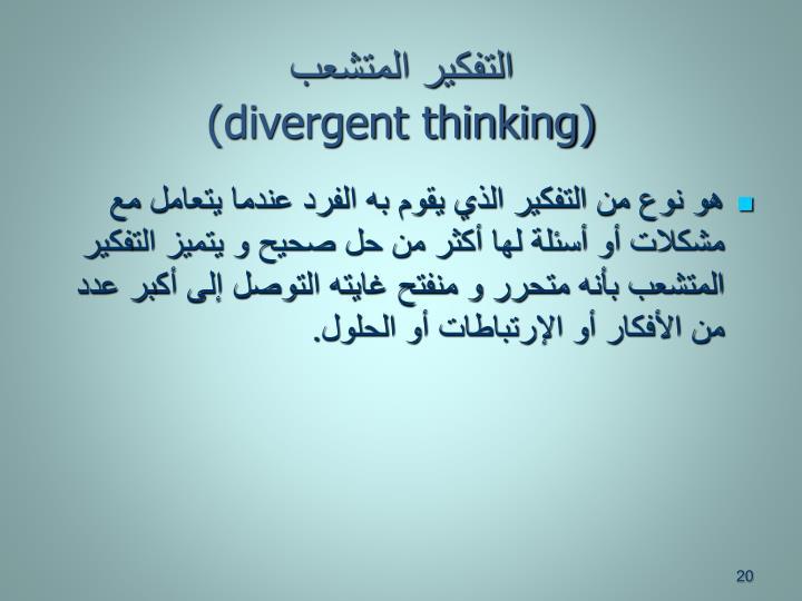 التفكير المتشعب
