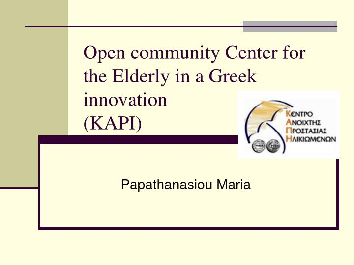 Open community center for the elderly in a greek innovation kapi
