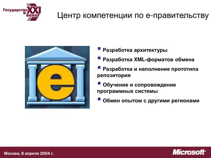 Центр компетенции по е-правительству