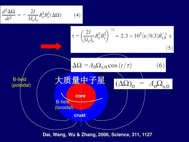 大质量中子星