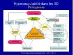 hypercoagulabilit dans les sd pathog n se