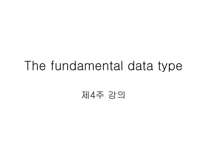 The fundamental data type