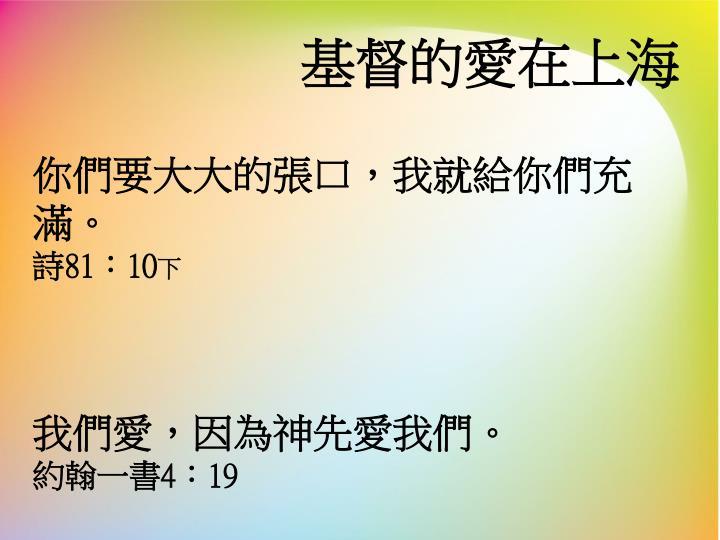 基督的愛在上海