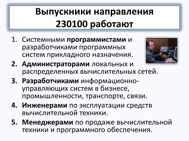 Выпускники направления