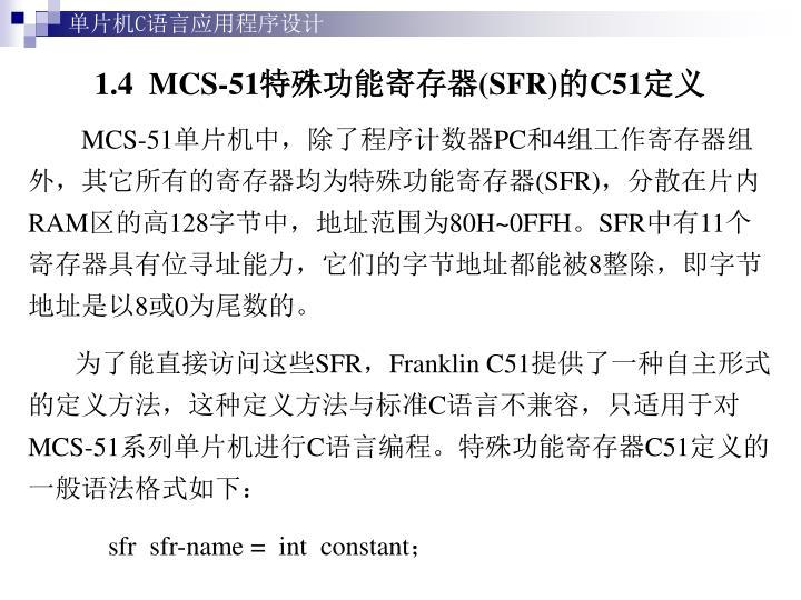 1.4  MCS-51