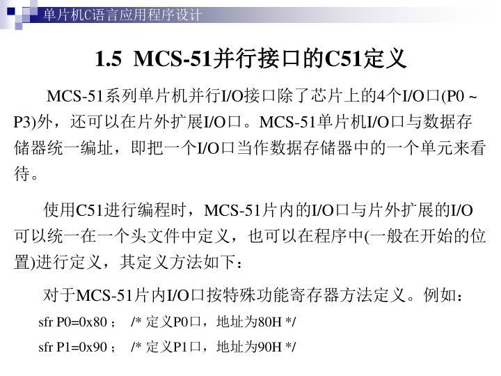 1.5  MCS-51
