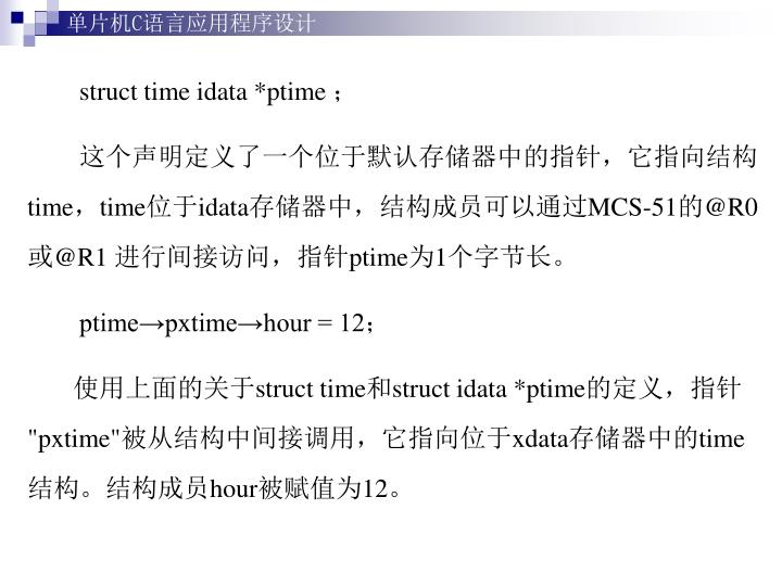 struct time idata *ptime