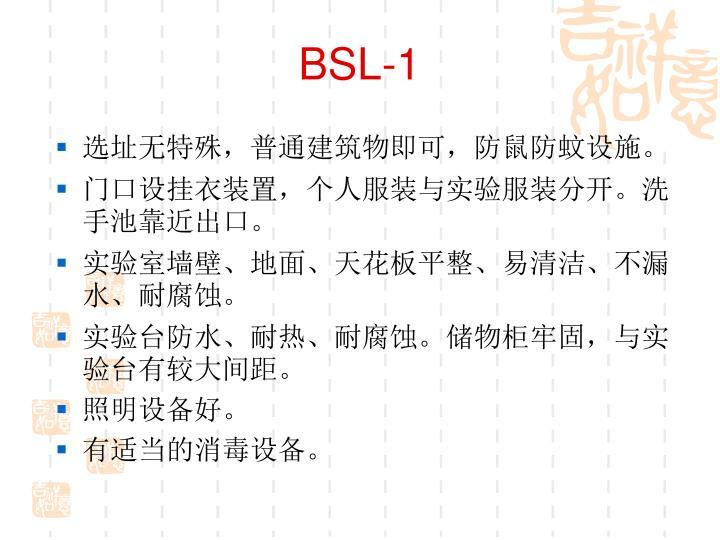 BSL-1