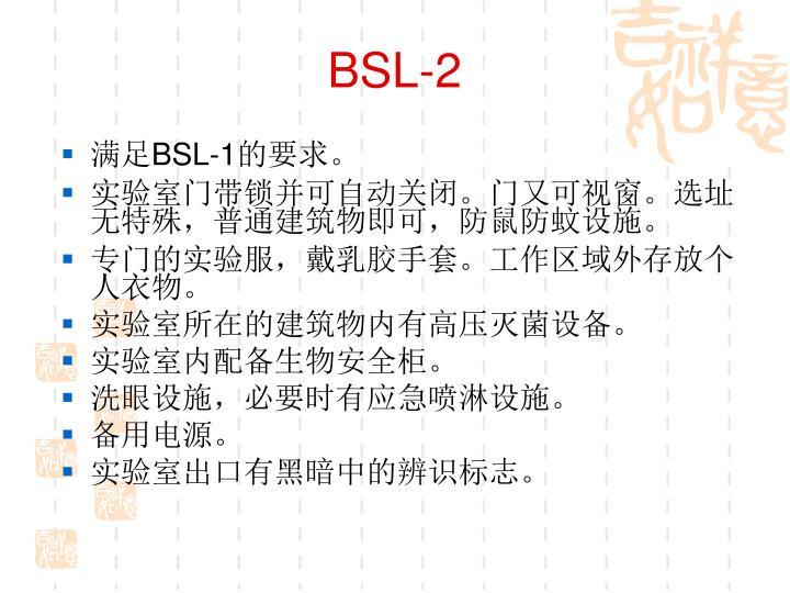 BSL-2