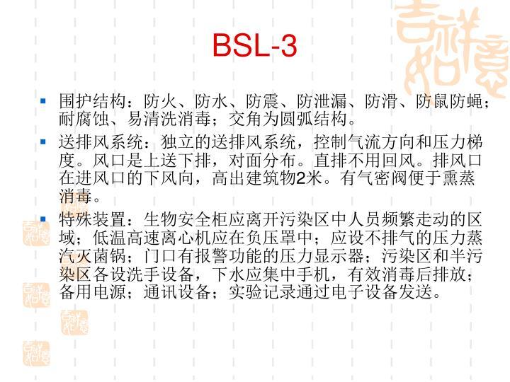 BSL-3