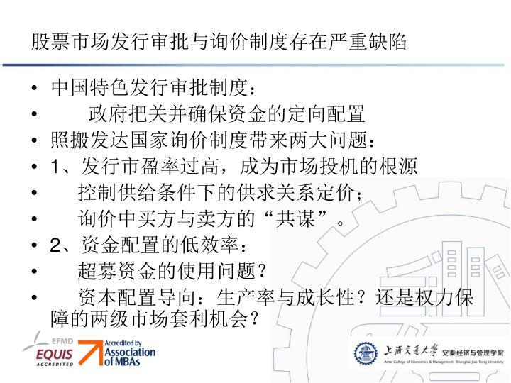 中国特色发行审批制度: