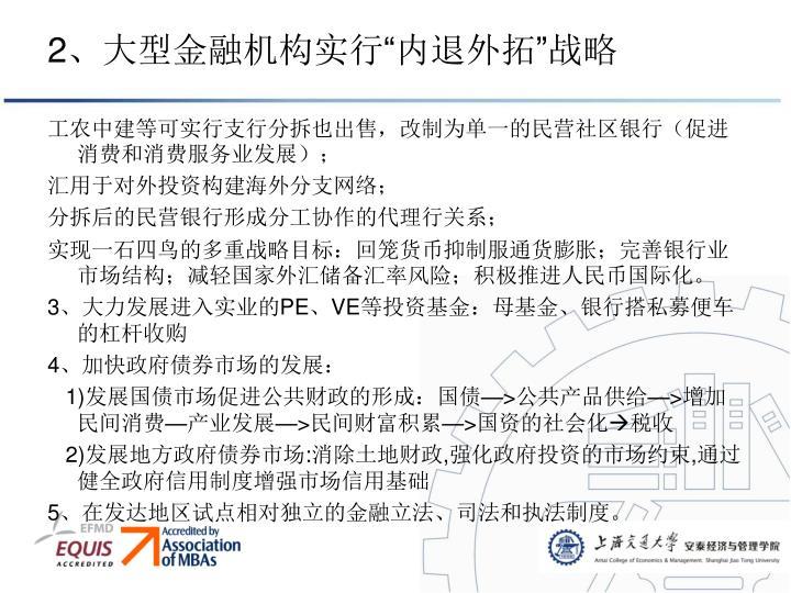 工农中建等可实行支行分拆也出售,改制为单一的民营社区银行(促进消费和消费服务业发展);
