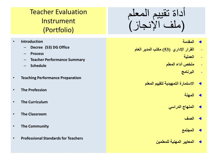 Teacher Evaluation Instrument