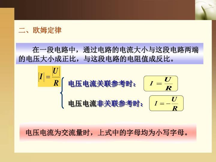 电压电流为交流量时,上式中的字母均为小写字母。