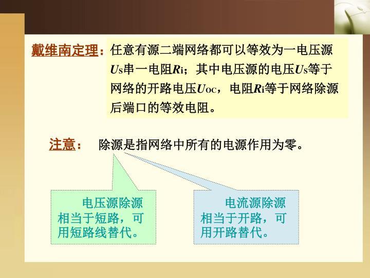 电流源除源相当于开路,可用开路替代。