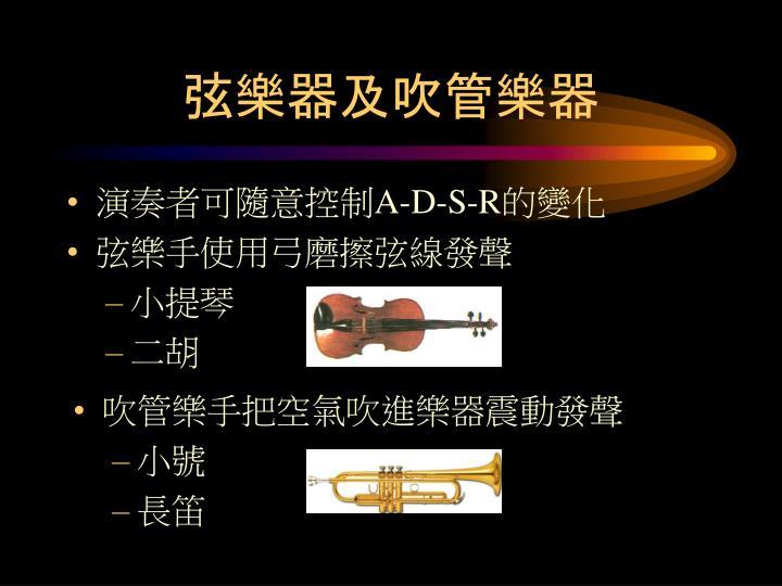 弦樂器及吹管樂器