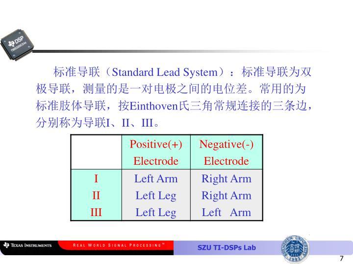 标准导联(