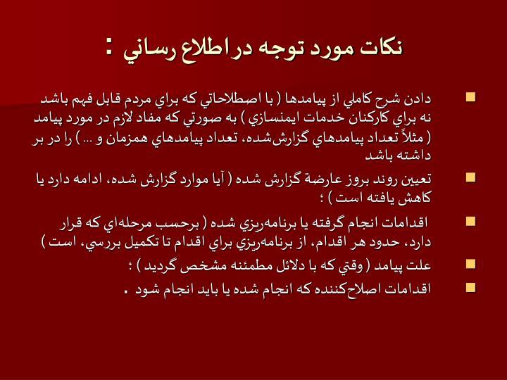 نكات مورد توجه در اطلاع رساني