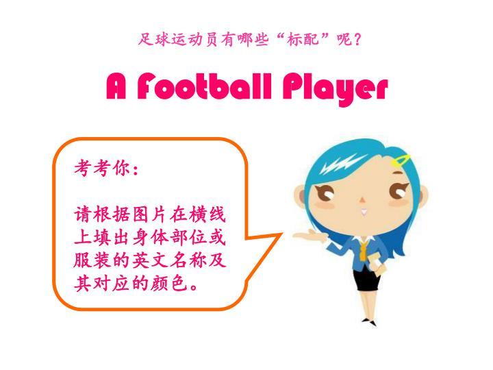 """足球运动员有哪些""""标配""""呢?"""