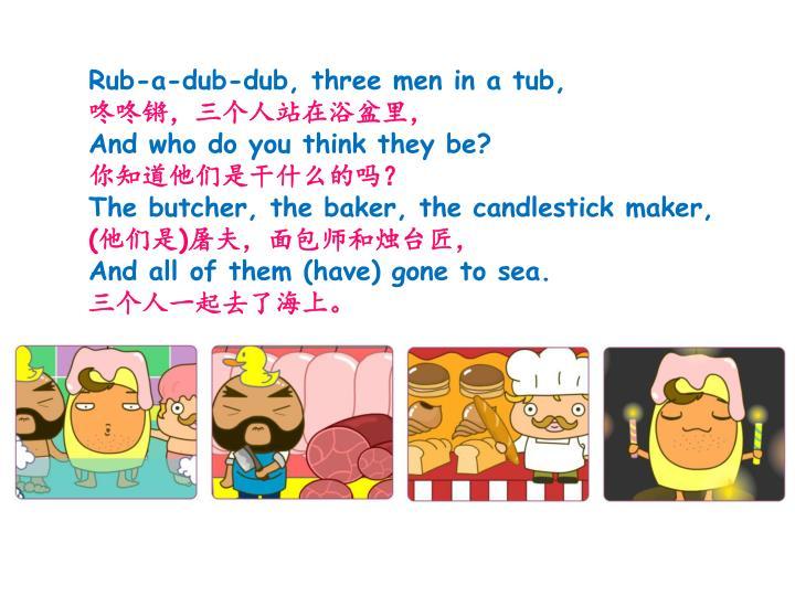 Rub-a-dub-dub, three men in a tub,