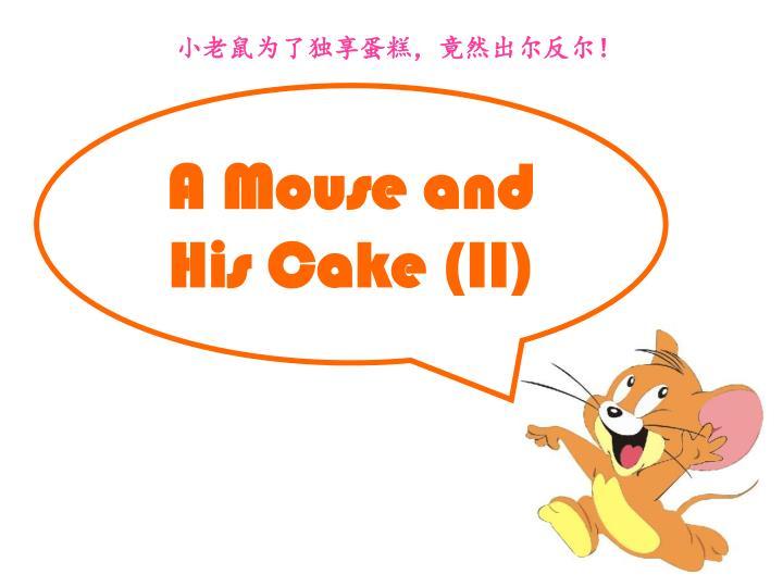 小老鼠为了独享蛋糕,竟然出尔反尔!