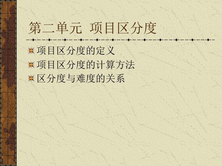 第二单元 项目区分度
