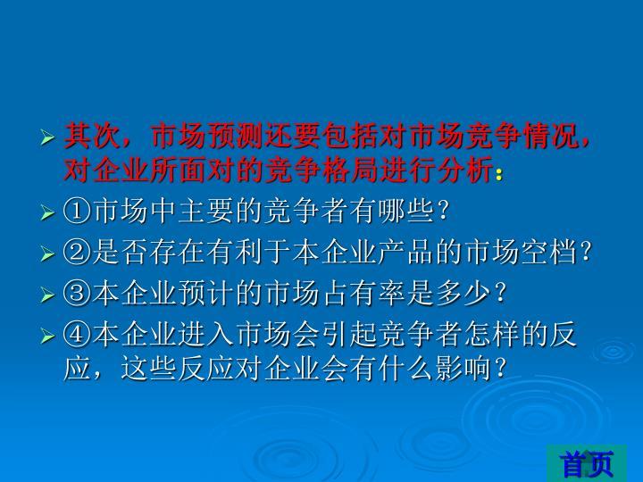 其次,市场预测还要包括对市场竞争情况,对企业所面对的竞争格局进行分析