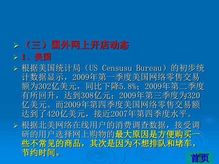 (三)国外网上开店动态
