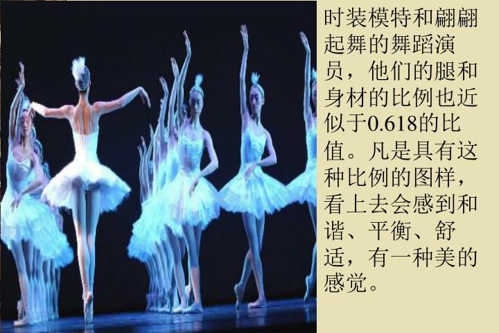 时装模特和翩翩起舞的舞蹈演员,他们的腿和身材的比例也近似于