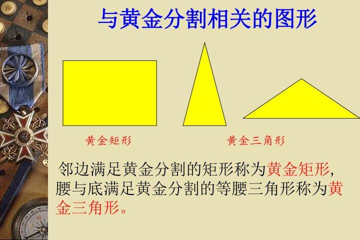与黄金分割相关的图形