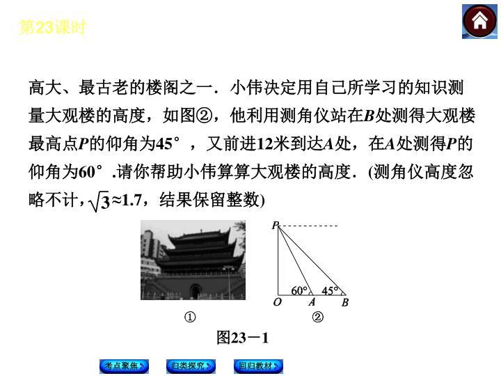 高大、最古老的楼阁之一.小伟决定用自己所学习的知识测量大观楼的高度,如图②,他利用测角仪站在
