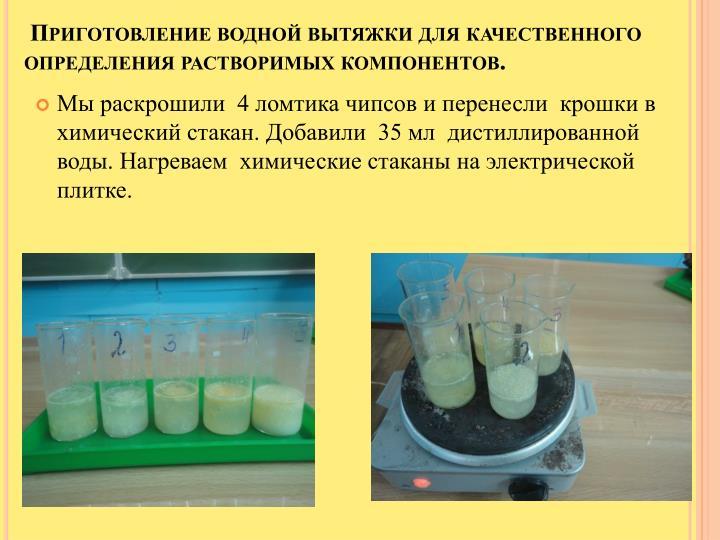 Приготовление водной вытяжки для качественного определения растворимых компонентов.