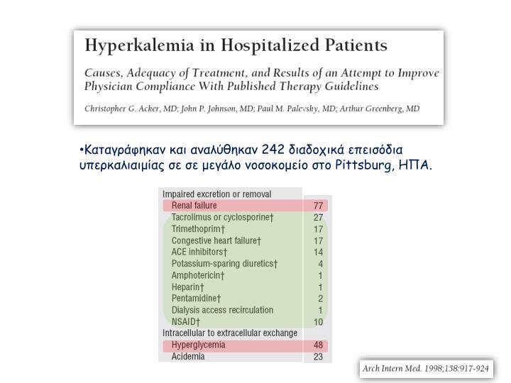 Καταγράφηκαν και αναλύθηκαν 242 διαδοχικά επεισόδια υπερκαλιαιμίας σε σε μεγάλο νοσοκομείο στο