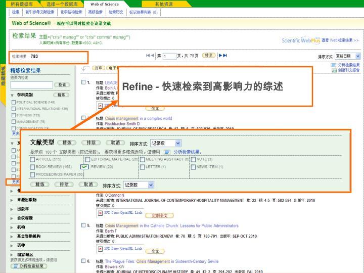 Refine -