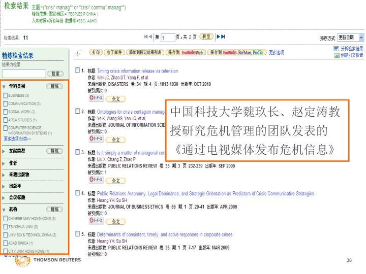 中国科技大学魏玖长、赵定涛教授研究危机管理的团队发表的