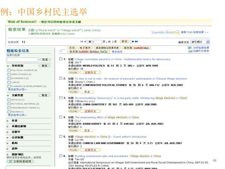 例:中国乡村民主选举