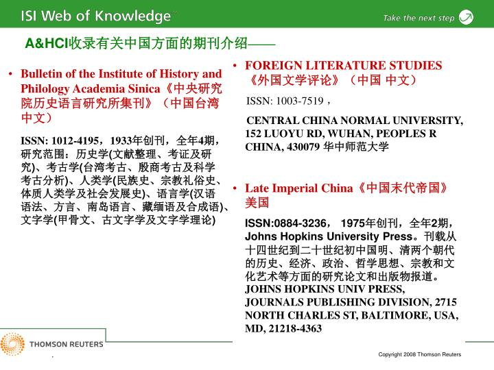 Bulletin of the Institute of History and Philology Academia Sinica《